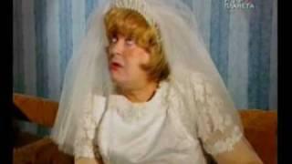 Городок - После свадьбы (Ужас)