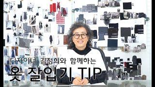 디자이너 김정희와 함께하는 옷 잘 입는 TIP
