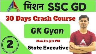 9:00 PM - Mission SSC GD Live Class 2019 - GK By Divyanshu Sir | St...