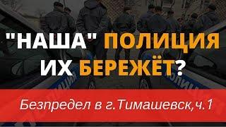 Наша полиция ИХ бережёт. Правовой безпредел в Тимашевске (#СССР Сегодня #Возрождённый СССР)