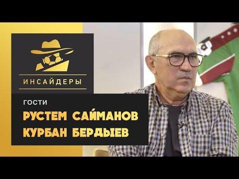 «Инсайдеры». Сайманов и Бердыев – о задолженностях футболистам, молодых игроках и бюджете «Рубина»
