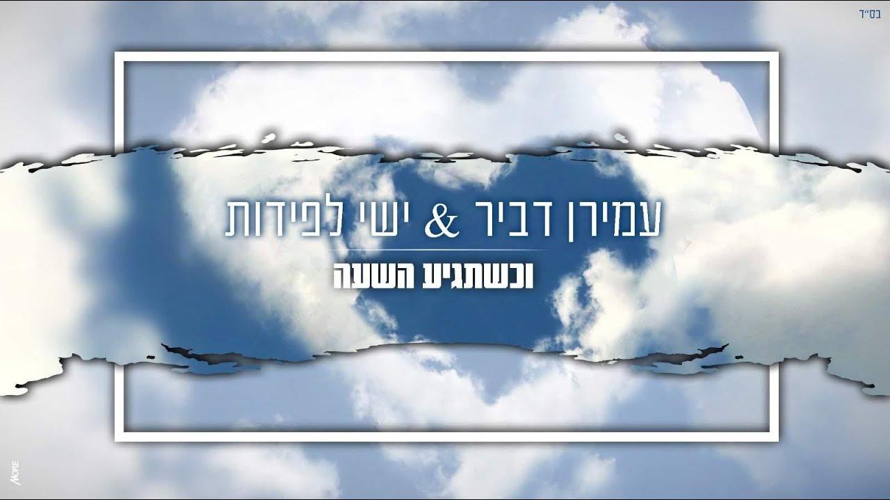 עמירן בריבוע ◼ וכשתגיע השעה ◼ עמירן דביר & ישי לפידות