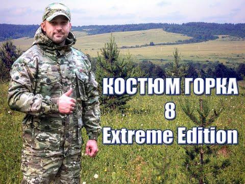 Костюм Горка 8 Extreme Edition Флис