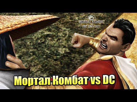 Видео: Мортал Комбат против DC #3 — Шазам против Рейдана {XBox 360} прохождение часть 3