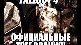 Fallout 4 Официальные системные требования