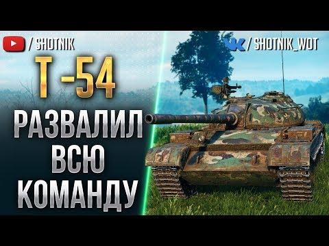 РАЗВАЛИЛ ВСЮ КОМАНДУ  НА Т-54!