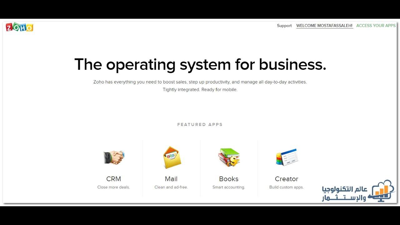 شرح موقع Zoho أفضل طريقة لإنشاء بريد إلكترونى رسمى لموقعك - الجزء الأول