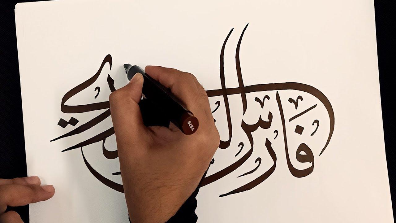 تصميم مخطوطة وشعار فارس الشنشوري بخط الثلث سكتش وتخطيط مبدأي Youtube Calligraphy Video Calligraphy Art Tribal Tattoos
