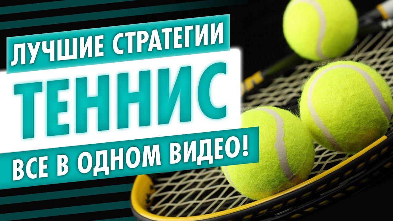 стратегия ставок на настольный теннис отзывы
