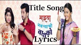 Mazhya Navraychi Bayko Title Song Lyrics   Zee Yuva