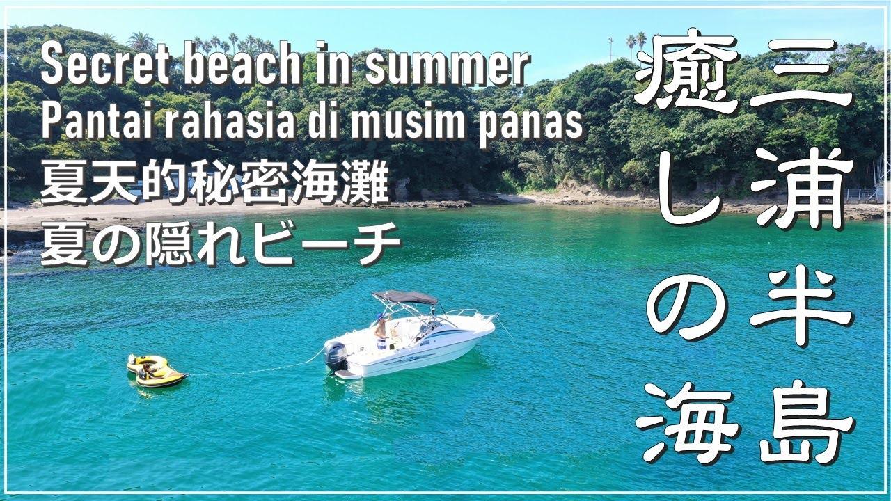 三浦半島にある癒しの海