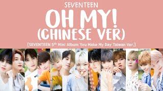 [LYRICS/가사] SEVENTEEN (세븐틴) - 怎麼辦 (Oh My!) (Chinese ver.) [YOU MAKE MY DAY Taiwan ver Album]