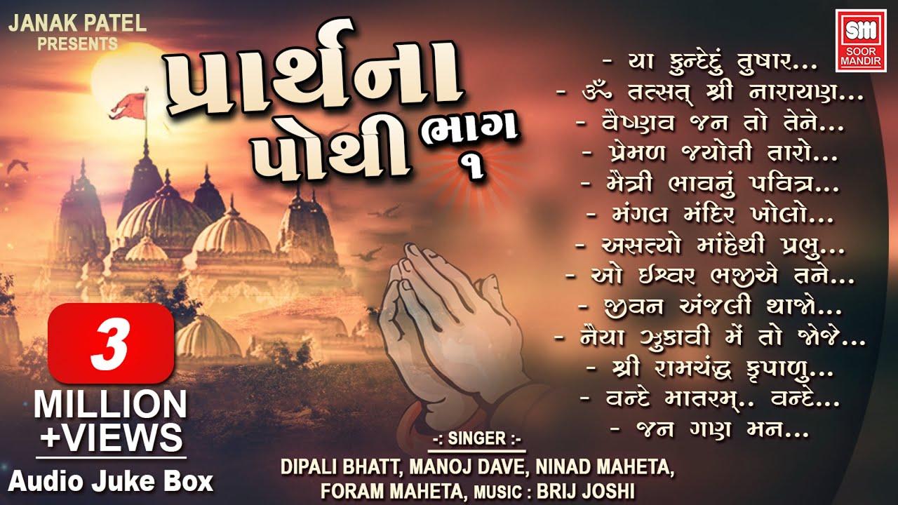 Download પ્રાર્થના પોથી ભાગ 01 I  Prarthana pothi part 1 I Prarthana Song I Gujarati Bhajan I Vaishnav Jan To