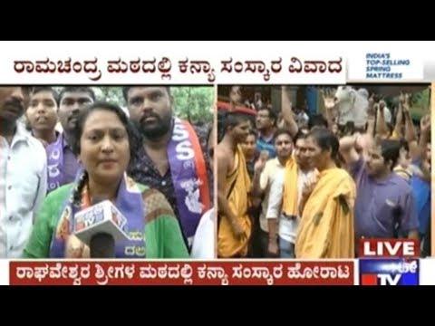 Protest Against Raghaveshwara Swamiji For Doing Kanya Samskara