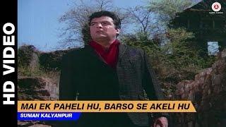 Mai Ek Paheli Hu, Barso Se Akeli Hu - Ek Paheli   Suman Kalyanpur   Sanjeev Kumar & Tanuja