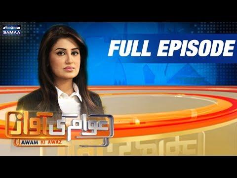 Behen Ka Insaf   Awam Ki Awaz   Farah Yousuf   SAMAA TV   10 Feb 2018