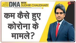 DNA: Corona 2.0 पर 'Good News' का विश्लेषण | Second Wave | Analysis | Sudhir Chaudhary | COVID-19