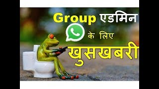 Power of WhatsApp Group Admin |WhatsApp New Update !