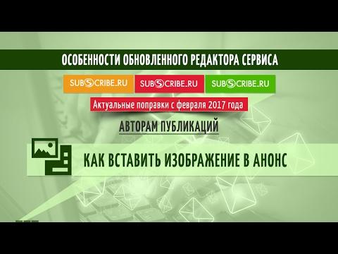 видео: Как вставить картинку в новом редакторе изображений сервиса subscribe ru
