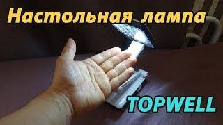 Настольная лампа topwell LED. Обзор.