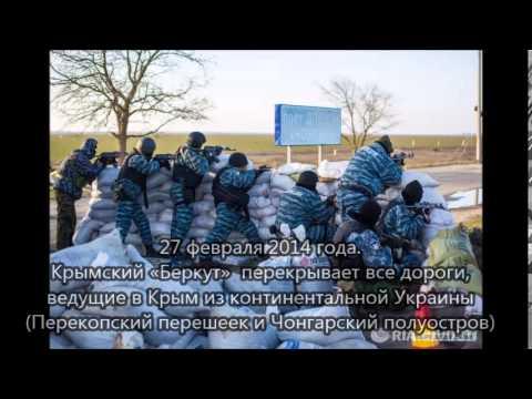 Элементарная история. Воссоединение Крыма с Россией (2014) краткая версия