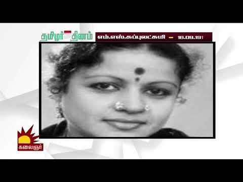 சுப்புலட்சுமியின் வாழ்கை  கதை |  M.S Subbulakshmi Biography | Kalaignar TV | Tamizhar Thinam | தமிழர் தினம்   Stay tuned with us : http://bit.ly/subscribekalaignartv  குட்டி சொர்ணாக்கா | இங்க என்ன சொல்லுது | Inga Enna Solluthu | Game show | Jagan | Kalaignar TV https://youtu.be/kGw4kuN9uv8  நெசமாத்தான் சொல்றிய..! இங்க என்ன சொல்லுது | Inga Enna Solluthu | Game show | Jagan | Kalaignar TV https://youtu.be/QdDPztPnnDQ