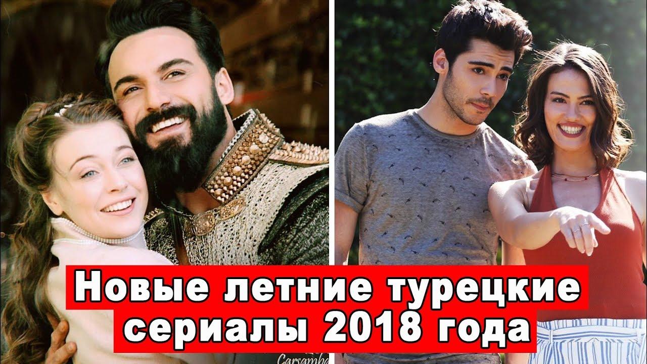 Новые летние турецкие сериалы 2018 года. Часть #1