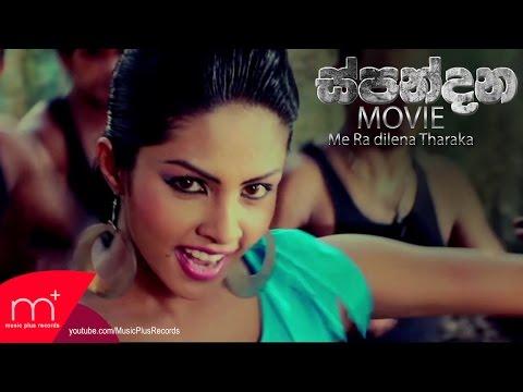 Me Ra Dilena Tharuka (Spandana Movie) - Udaya Sri, Anupama