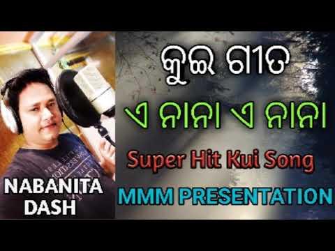 KUI SONG | A NANA A NANA | Singer Nabanita Das | New Kui Song 2018 | MMM |Maa Majhighariani Music