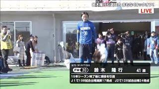 鈴木隆行 引退試合 選手紹介