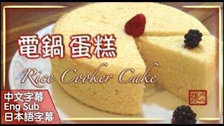 ★ 電鍋蛋糕 一 簡單做法 ★ | Rice Cooker Cake Easy Recipe