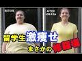 【日本好き外国人】ホームステイでアメリカから来た激太りの女子留学生が、みるみる痩せて・・・結果、親が