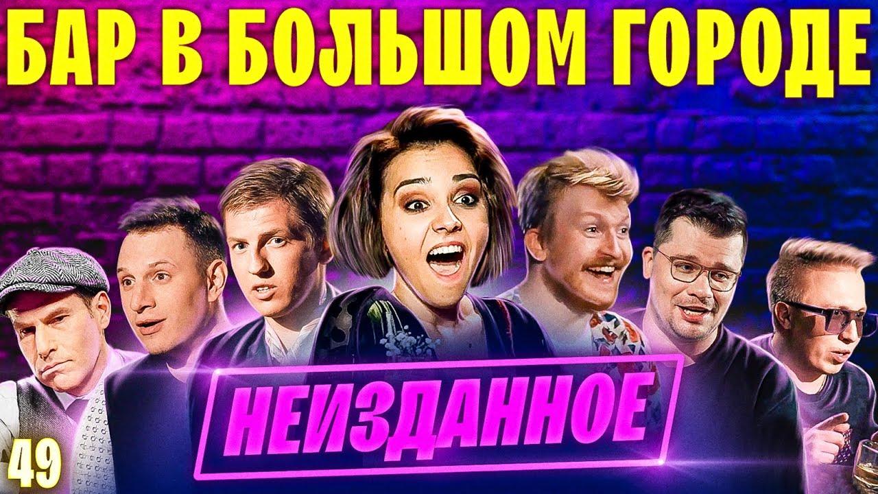 Бар в большом городе от (21.05.2020) ЩЕРБАКОВ, ПОПЕРЕЧНЫЙ, САТИР,  ВИТЯ АК: мы не хотели вам это по