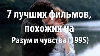 7 лучших фильмов, похожих на Разум и чувства (1995)