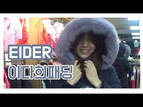 [Review] 아이더 이다희패딩 롱패딩 파헤치기 (feat. 눈치안보고 쇼핑하기)