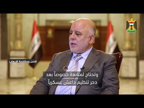 The Prime Minister Dr. Haider AlAbadi shares his vision for the future of Iraq and the region.
