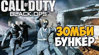 Выживание в Немецком Зомби Бункере - Call of Duty Black Ops Зомби - Ночь Мертвецов