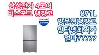 삼성 비스포크 양문형 냉장고 871L 4도어 인터넷 최…