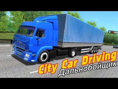 City Car Driving - КамАЗ 5460 Дальнобойщик (KamAZ 5460 with the trailer)