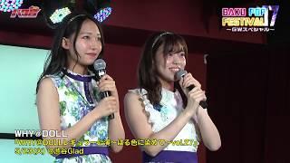 BAKU POP FES'17~GWスペシャル・5月3日~5日 ゲストアーティスト: S...