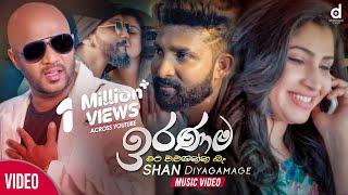 Iranama (මට වාවගන්න බෑ) - Shan Diyagamage Music Video (2020) | Sinhala New Songs | Mata Wawaganna Ba