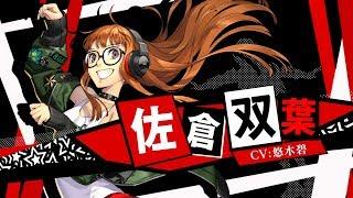 5/24発売!【P5D】佐倉双葉(CV.悠木碧) thumbnail