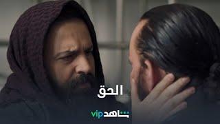 الحق سلطان يا ابن سلطان واللي جاي أصعب.. #الهيبة_الرد على #ShahidVIP