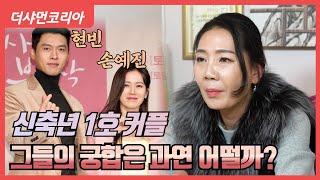 [용한점집] 신축년 1호 커플 현빈 손예진 그들의 궁합은? [안산천해암] ☎️010 7190 5278☎️[구…
