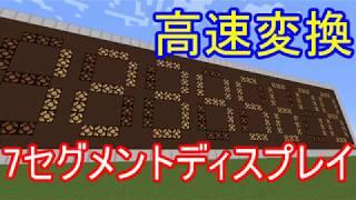 【ゆっくり実況】超小型!! 7セグメント変換回路【minecraft回路部】