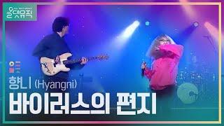 [올댓뮤직 All That Music] 향니 (Hyangni) - 바이러스의 편지