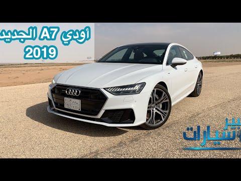 أودي A7 الجديدة 2019