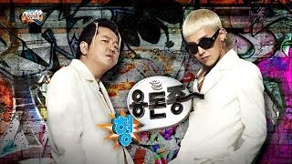 [?????] ???? - ????(Feat. ???), Hyung Don & GD - Going To Try, ???? 20131102 MP3