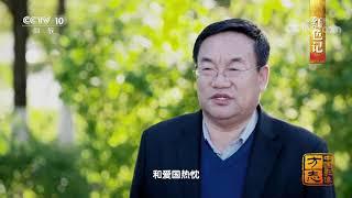 《中国影像方志》 第391集 吉林临江篇| CCTV科教