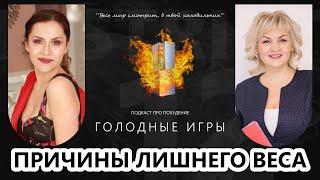 постер к видео Причины переедания - эфир 5. Мой гость Лариса Михайлова